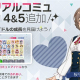 バンナム、『ミリシタ』で桜守歌織のメモリアルコミュ4&5を追加