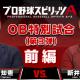 KONAMI、『プロ野球スピリッツA』にて金本知憲さんと新井貴浩さんのOB特別試合動画を公開!