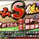 KONAMI、『プロ野球スピリッツA』で「10連 超・自チームS狙い打ちスカウト」を開催! 1人一回限りのエナジー販売CPも実施!