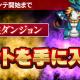 GameBank、『SOUL GAUGE』でイベントダンジョン「神獣のほこら-朱雀/青龍の契約」を開催 8月10日にはワールド統合を実施予定