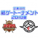 C&R社、社会人限定の格闘ゲーム大会「【激突空間】企業対抗格ゲートーナメント2018夏」を8月25日に開催