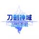 バンナム、『ソードアート・オンライン メモリー・デフラグ』の繫体中文版を台湾・香港で配信決定! 国内含め世界16ヶ国での展開に
