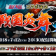 サムザップ、ライブクイズ「BLEACHコラボ記念 戦国炎舞 -KIZNA- Q」を7月12日より「Mirrativ」で実施!