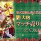 スクエニ、『グリムエコーズ』で「リリース600日記念キャンペーン」を開始! クリスマス衣装のマッチ売りの少女が登場!