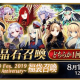 FGO PROJECT、『Fate/Grand Order』で期間限定「福袋召喚」を開催!! 有償聖晶石15個、「11回召喚」で★5(SSR)サーヴァント1騎確定