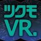 TSUKUMO、HTC VIVEのコンテンツが体験できるVR体験会を毎日開催中!