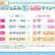 """ポニーキャニオンとhotarubi、『Re:ステージ!プリズムステップ』でおまけジュエル""""だいたい""""1.5倍キャンペーンを開催"""