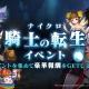 Netmarble Games、『ナイツクロニクル』でイベント「騎士の転生」の開催を含むアップデートを実施