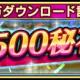 スクエニ、『ヴァルキリーアナトミア』が350万DLを突破! 「350万ダウンロード記念!最大6500秘石キャンペーン!」を本日より実施