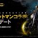 Netmarble、『リネージュ2 レボリューション』で「バットマン」コラボを開始 コスチュームやダンジョンのボスなどDCテイストが散りばめられた期間限定コンテンツ