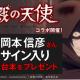 DeNA、「ハッカドール」×TVアニメ「殺戮の天使」コラボ企画を開催! 抽選で声優の岡本信彦さんサイン⼊りポスター・台本をプレゼント