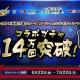 ミクシィ、『モンスト』と養老乃瀧のコラボ第2弾でコラボ特別メニュー「モンストガチャ」の注文数が25日間で14万回を突破!