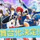 ボルテージのアニマルアイドル育成ゲーム『アニドルカラーズ』の舞台化が決定! メインキャストを発表 チケット先行は5月17日から受付開始