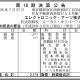 エレクトロニック・アーツ、16年3月期の最終利益は9400万円…「官報」で判明