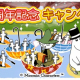 ポッピンゲームズ、『ムーミン ~ようこそ!ムーミン谷へ~』5周年記念CP開催! ニョロニョロテーマの新作限定デコ登場