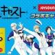 エクシング、「夢色キャスト×JOYSOUND直営店コラボキャンペーン」を新宿西口店で開催 『夢色キャスト』コラボルームやコラボメニューが登場
