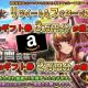 Rekoo Japan、『ファンタジードライブ』にてAmazonギフト券が当たるフォロー&リツイート、動画投稿キャンペーンを開始