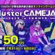 クラスター、オンラインゲームジャムイベント「Cluster GAMEJAM 2020 in SUMMER」を7月31日より開催