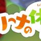 コアエッジ、『ぱすてるメモリーズ』で新イベント「本日臨時休業!イリーナの休日」開催