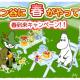 ポッピンゲームズ、『ムーミン ~ようこそ!ムーミン谷へ~』で「もうすぐ春到来キャンペーン」を開催中!