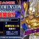 KONAMIの『遊戯王 デュエルリンクス』がApp Store売上ランキングで7位に急浮上 第23弾メインBOX「ダーク・ディメンション」提供開始で