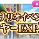 スクエニ、『とある魔術の禁書目録 幻想収束』で「シナリオイベント」プレイヤーEXP1.5倍キャンペーンを開始!