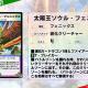 タカラトミー、『デュエル・マスターズ プレイス』第5弾カードパックの新カード 「太陽王ソウル・フェニックス」「ヤット・パウル」ら3枚を公開