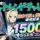 Studio MGCM、『マジカミ』Twitterトレンド1位達成を記念して1万5000ジュエルをプレゼント! 登録者数450万人突破記念キャンペーンも!