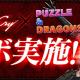 【Google Playランキング(5/26)】「Devil May Cry」コラボ開催の『パズドラ』が4位に浮上 『ミリシタ』がさらに順位を伸ばしてTOP10目前!
