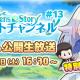 WithEntertainment、『セブンズストーリー』生放送番組「セブストチャンネル#13」を22日に配信! 東京・特設会場より番組初の公開生放送