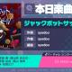 セガとCraft Egg、『プロジェクトセカイ』で新たに楽曲「ジャックポットサッドガール」を追加!