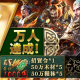 JUN HAI NETWORK、三国志戦略SLG『龍の覇業~三国英雄伝』の事前登録者数が1万人を突破