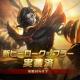 Shanghai Moonton Technology、『モバイル・レジェンド』で新ヒーロー『クッフラー』を実装!!