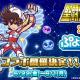 セガ、『ぷよぷよ!!クエスト』で「聖闘士星矢」コラボを22日より開催! 聖闘士たちのイラストやコラボ内容を発表