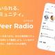 Peer Lodge、招待制の音声コミュニティ「Peer Radio(ピアラジオ)」iOS版をリリース いいね機能のない、やさしい音声コミュニティ