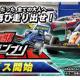 バンナム、『ミニ四駆 超速グランプリ』のサービス開始! ゴールドガシャチケットを含んだリリース記念ログインボーナス実施中