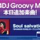 『D4DJ Groovy Mix』に「SHAMAN KING」のオープニングテーマ「Soul salvation」と「ホロライブ」の楽曲「Suspect」が追加