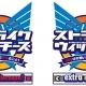 コロムビア、『ストライクウィッチーズ』のイベント「みんなの想いでデキること!」で『ストライクウィッチーズ 軌跡の輪舞曲』のSレアカードを配布