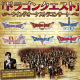 『ドラゴンクエスト』ウインドオーケストラコンサートが2年ぶりに名古屋で開催! I~VIの楽曲を堪能できる2日間