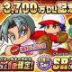 KONAMI、『実況パワフルプロ野球』で「3700万DL記念キャンペーン」を開催! 「[帽子なし]山口 賢」が新たに出現する記念ガチャなどを実施