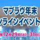 aNCHOR、「マブラヴ」オンラインイベントを12月29日~31日に開催決定! ティザーサイトを開設!