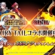Netmarble Games、『ナイツクロニクル』で開催中の『FAIRY TAIL』コラボイベントに新規キャンペーンを追加