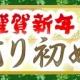 ガンホー、『ケリ姫スイーツ』に期間限定ステージ「みんな大好きおとしだま」が登場 期間限定1回限りでプレミアムチケットを20枚増量して販売
