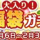 セガ、『ぷよぷよ!!クエスト』で「大入り!福袋ガチャ」の開催を予告! 10連ガチャ1回目は魔導石8個!