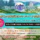 バンナム、『テイルズ オブ ザ レイズ』CM第2弾記念キャンペーンを開催中…Twitterでつぶやくと沢城みゆきさんと鈴木千尋さんが抽選で当たる