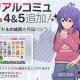 バンナム、『ミリシタ』で望月杏奈と篠宮可憐のメモリアルコミュ4と5を追加