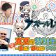 Yostar、『アズールレーン』公式生放送を7月22日21時より開始! アズレン好き声優の立花慎之介さんと寺島拓篤さんが出演!