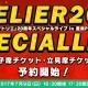 コーエーテクモ、「アトリエ」20周年スペシャルライブの椅子席・立見席チケットの予約受け付けを開始!