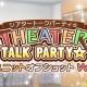 バンナム、『ミリシタ』でイベント「THEATER TALK PARTY☆ ~ユニットオフショット Vol.1~」を3月27日より開催