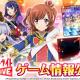 エイチーム、『少女☆歌劇 レヴュースタァライト -Re LIVE-』 迫力のターン制バトルや奥深い舞台少女の育成機能などゲームシステム情報を公開